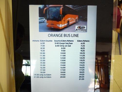 Расписание автобусов в Греции