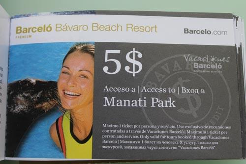 Карточка на скидку в Манати парк
